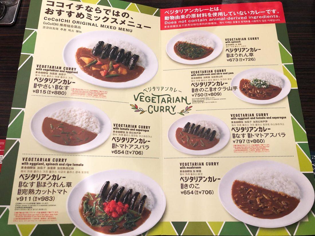 Menu végétarien à la maison de curry CoCo Ichibanya à Osaka, Japon