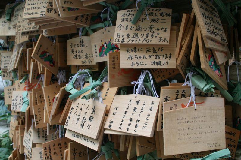 Ema voeux en bois dans un temple de Kyoto, Japon