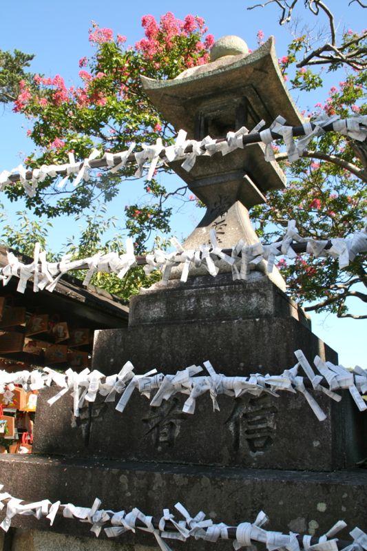 Omikuji, une fortune en papier d'un temple de Kyoto